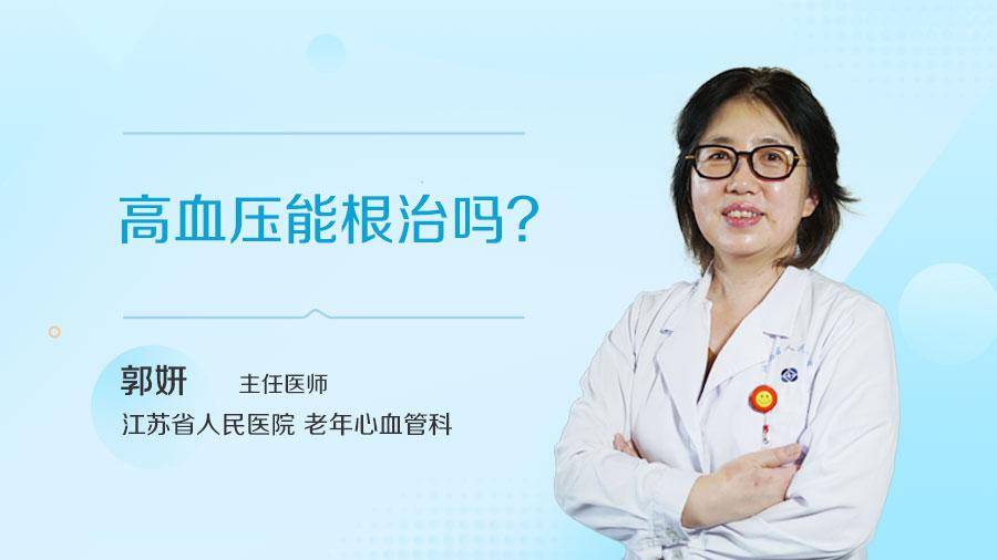 高血压能根治吗