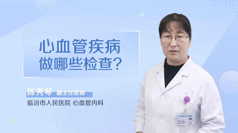 心血管疾病做哪些检查