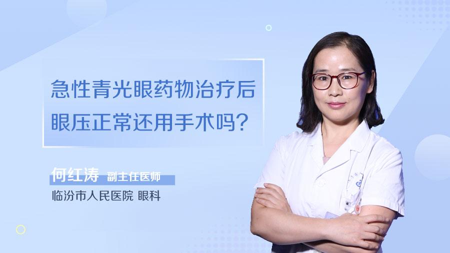 急性青光眼药物治疗后眼压正常还用手术吗