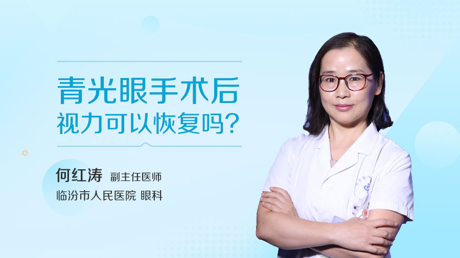 青光眼手术后视力可以恢复吗