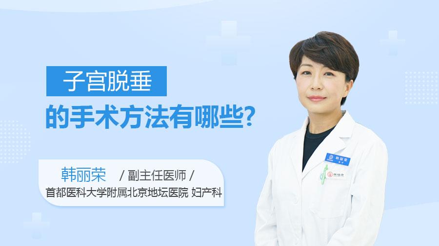 子宫脱垂的手术方法有哪些