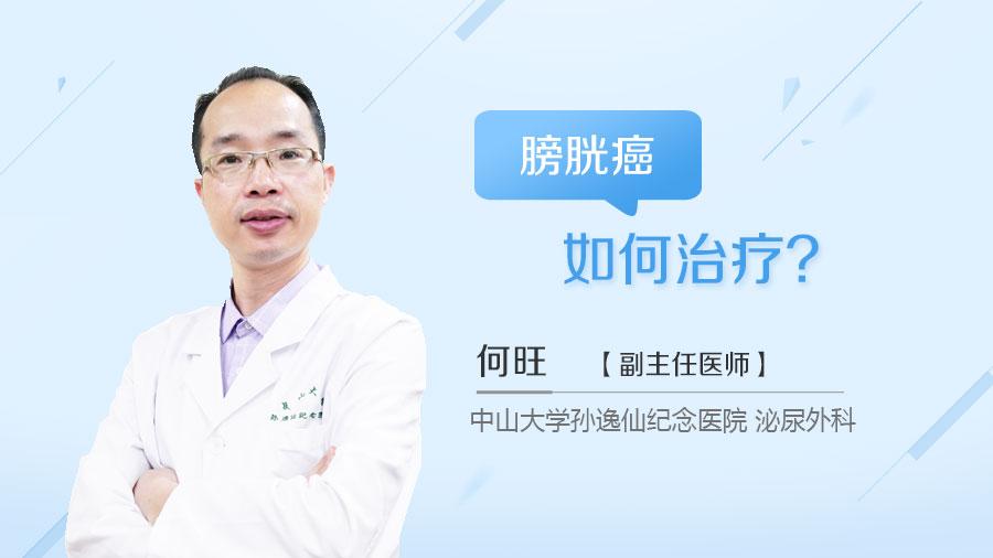 膀胱癌如何治疗