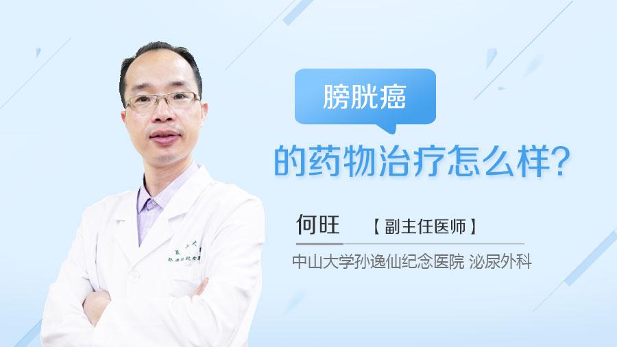 膀胱癌的药物治疗怎么样