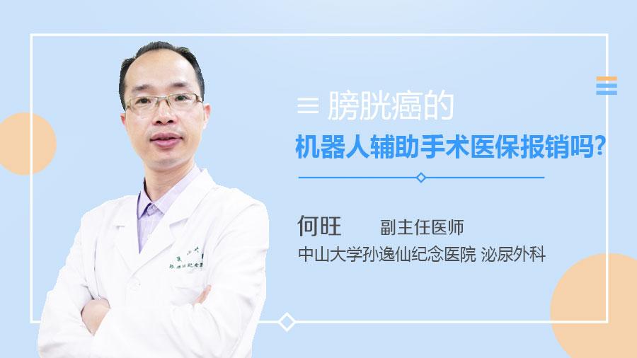 膀胱癌的机器人辅助手术医保报销吗