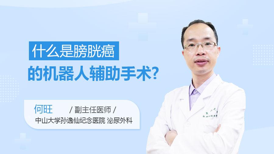 什么是膀胱癌的机器人辅助手术