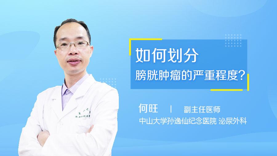 如何划分膀胱肿瘤的严重程度
