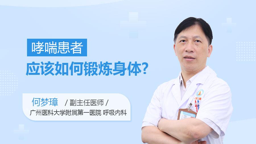 哮喘患者应该如何锻炼身体