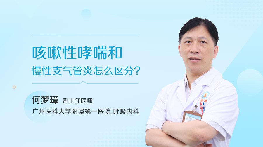 咳嗽性哮喘和慢性支气管炎怎么区分