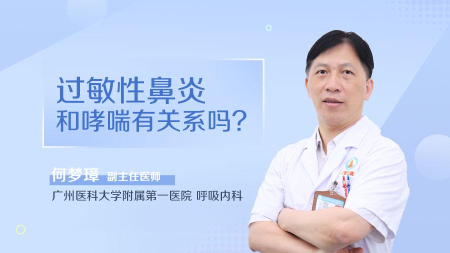 过敏性鼻炎和哮喘有关系吗