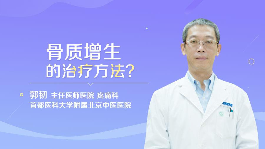 骨质增生的治疗方法