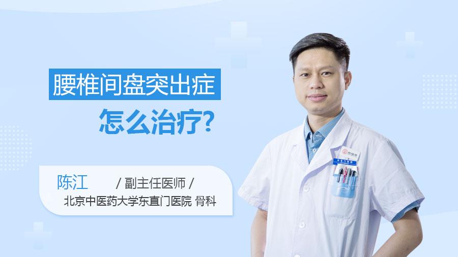 腰椎间盘突出症怎么治疗