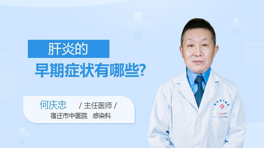肝炎的早期症状有哪些