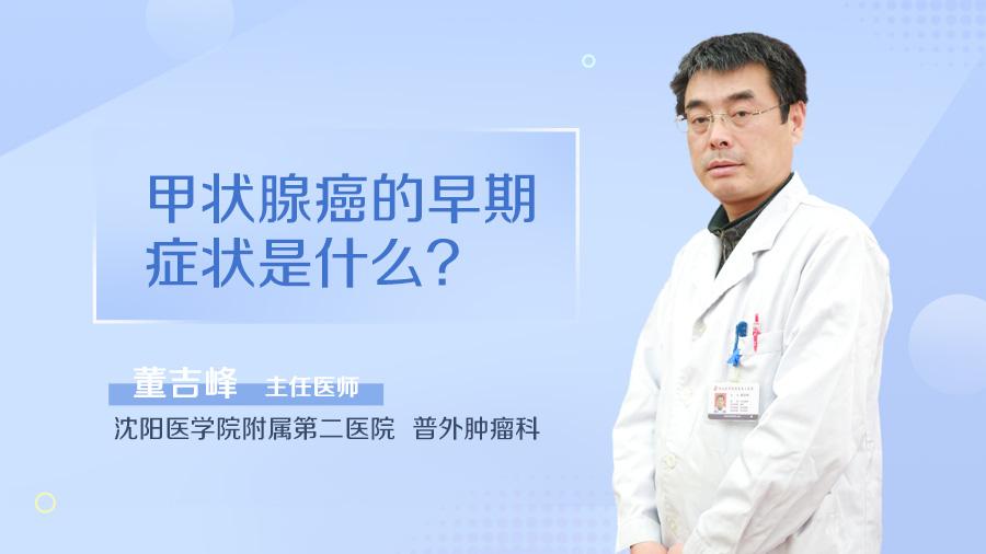 甲状腺癌的早期症状是什么