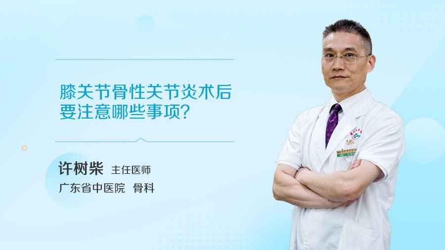 膝关节骨性关节炎术后要注意哪些事项