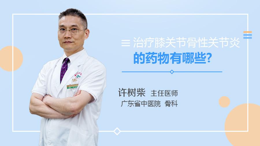 治療膝關節骨性關節炎的藥物有哪些