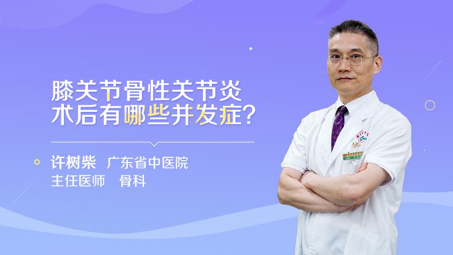 膝關節骨性關節炎術后有哪些并發癥