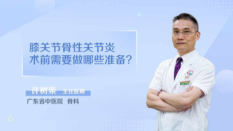 膝关节骨性关节炎术前需要做哪些准备