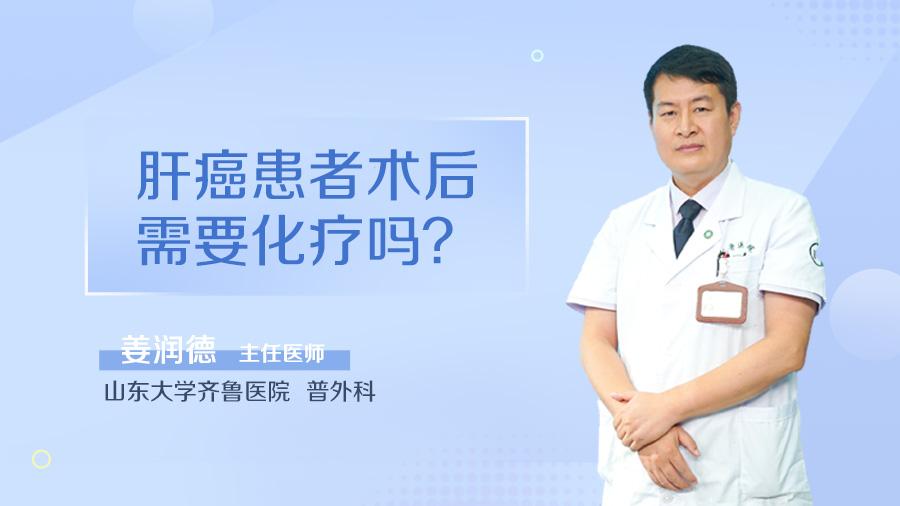 肝癌患者术后需要化疗吗