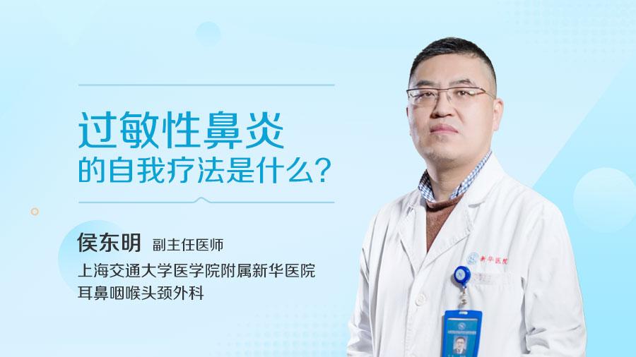 过敏性鼻炎的自我疗法是什么