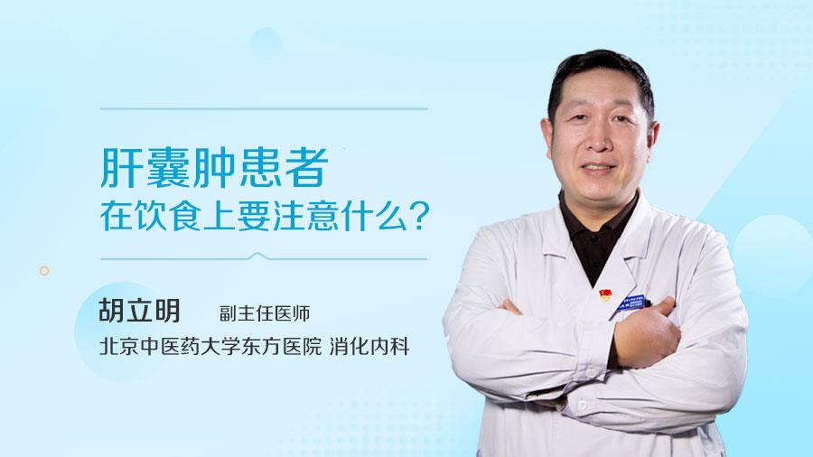 肝囊肿患者在饮食上要注意什么