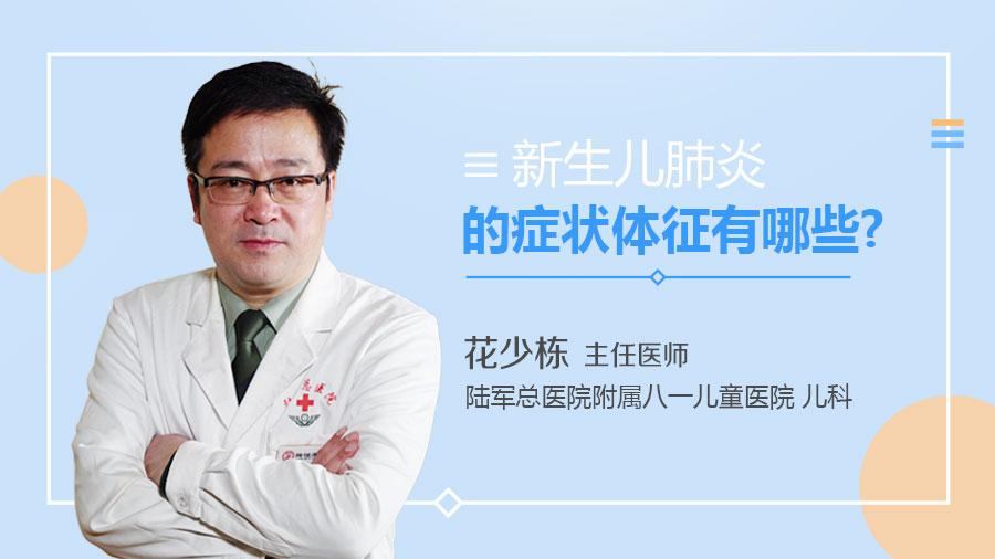 新生儿肺炎的症状体征有哪些
