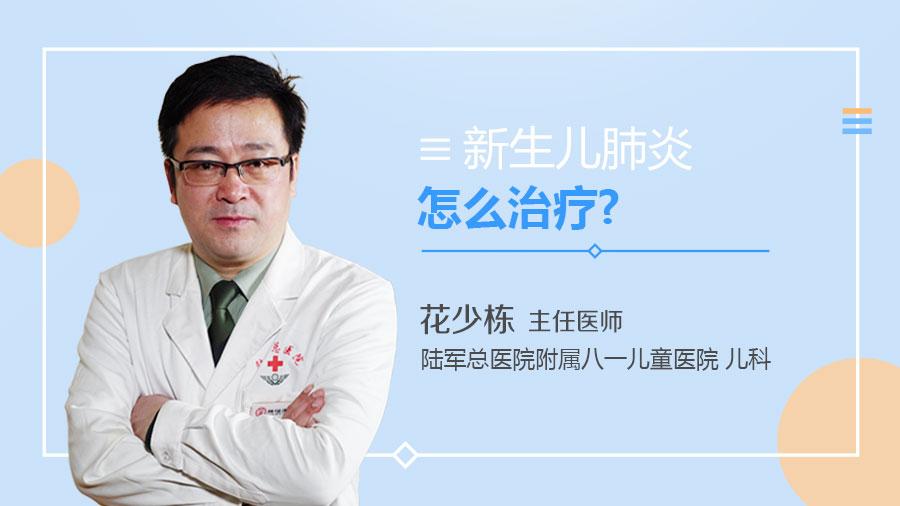 新生儿肺炎怎么治疗