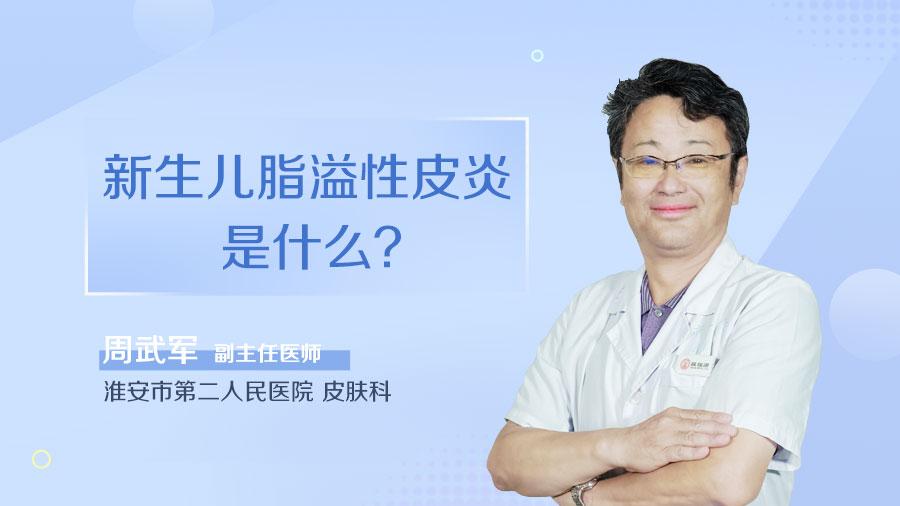 新生儿脂溢性皮炎是什么