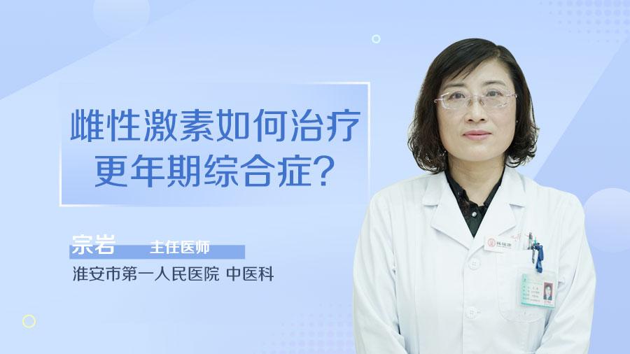 雌性激素如何治疗更年期综合症