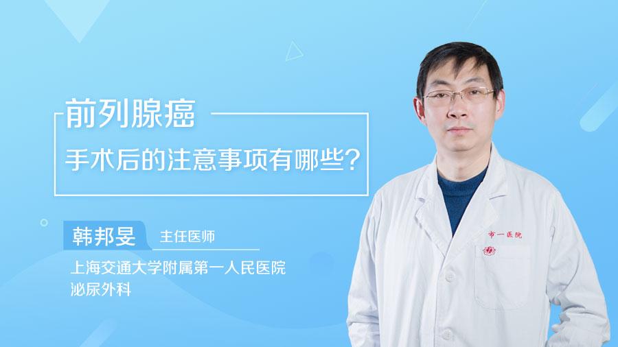 前列腺癌手术后的注意事项有哪些