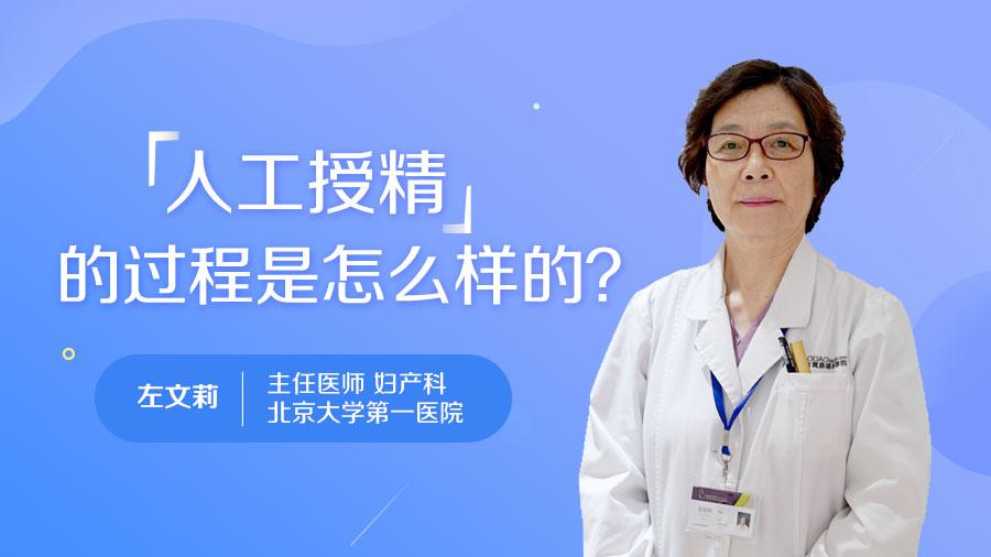 人工授精的过程是怎么样的