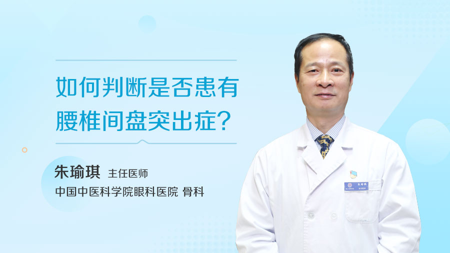 如何判断是否患有腰椎间盘突出症