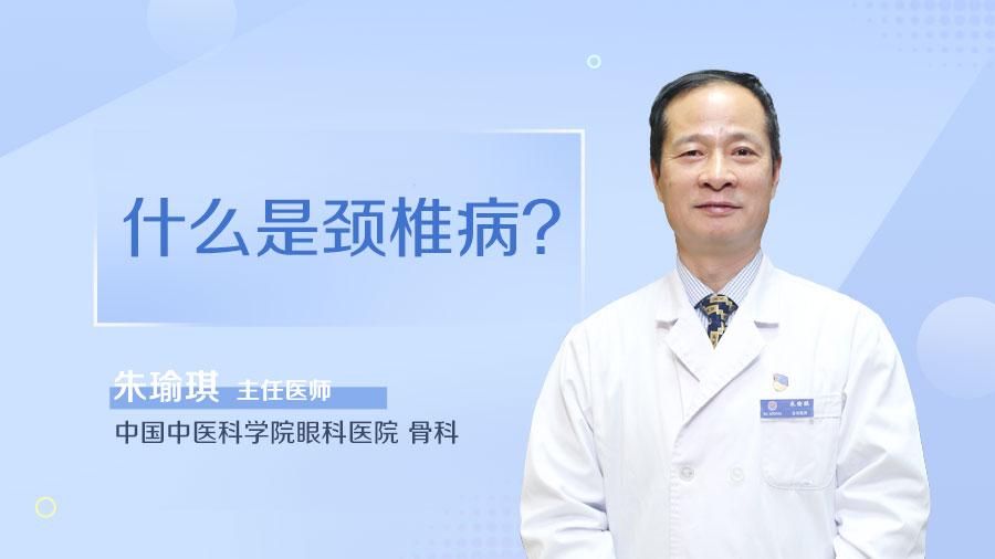 什么是颈椎病