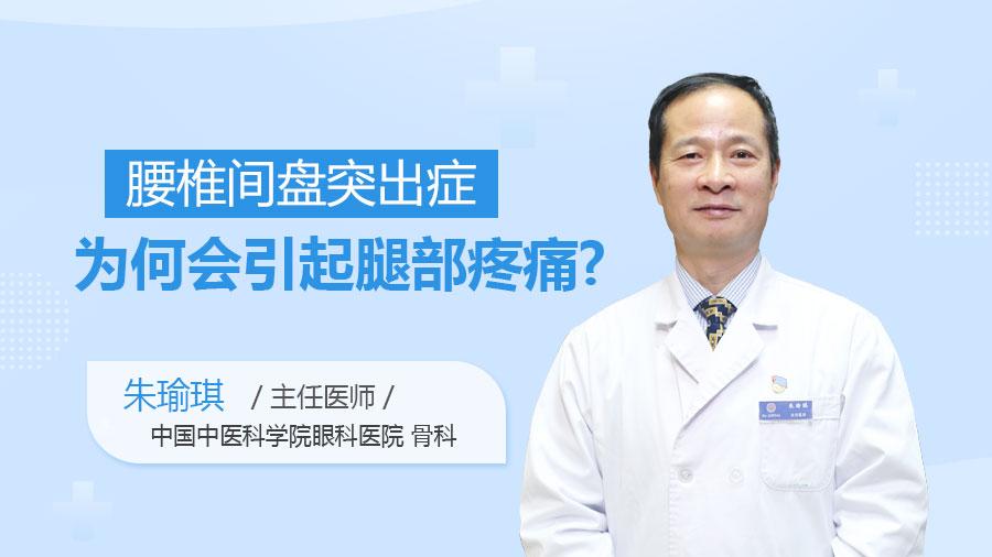 腰椎间盘突出症为何会引起腿部疼痛