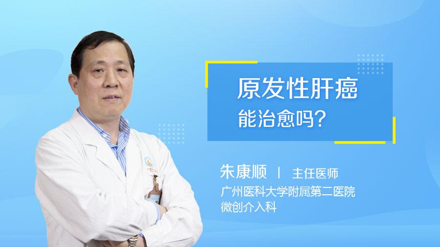 原发性肝癌能治愈吗