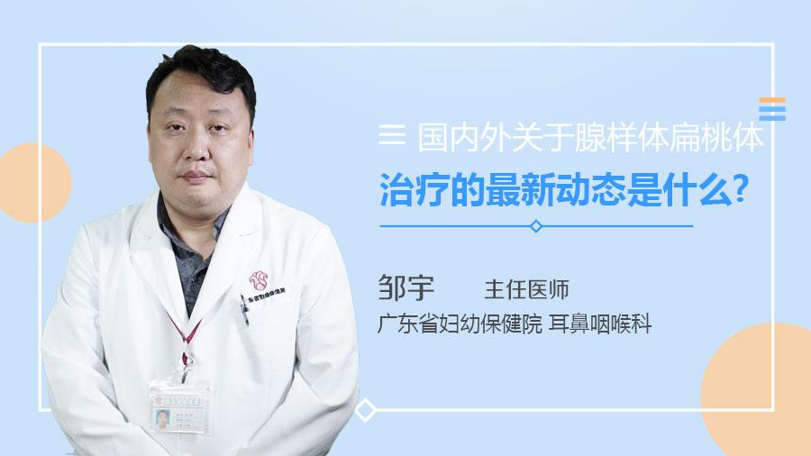 国内外关于腺样体扁桃体治疗的最新动态是什么