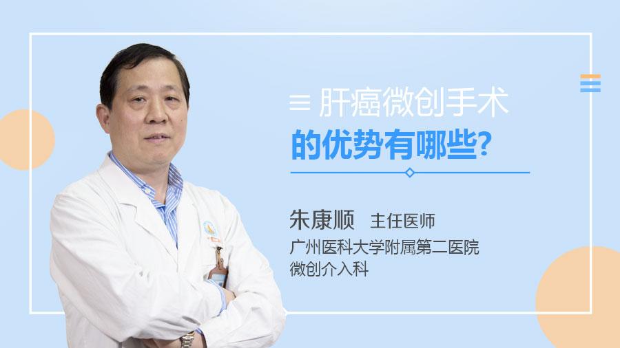 肝癌微创手术的优势有哪些