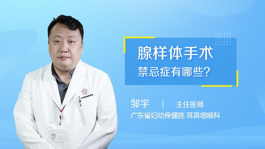 腺样体手术禁忌症有哪些