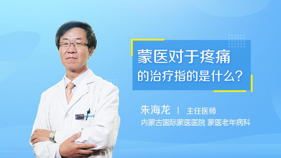 蒙医对于疼痛的治疗指的是什么
