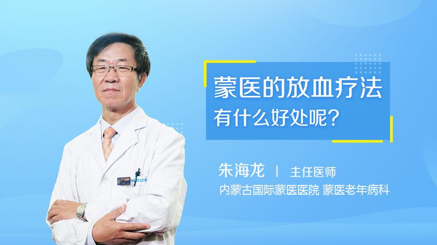 蒙医的放血疗法有什么好处呢
