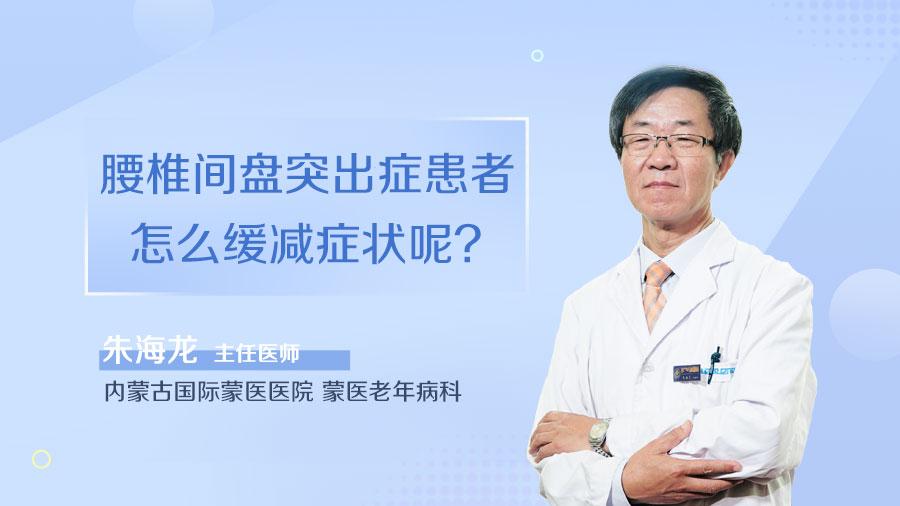 腰椎间盘突出症患者怎么缓减症状呢