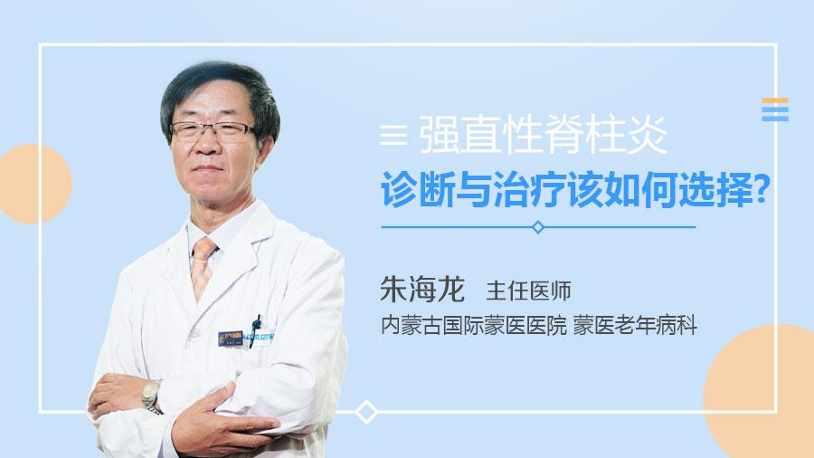 强直性脊柱炎诊断与治疗该如何选择