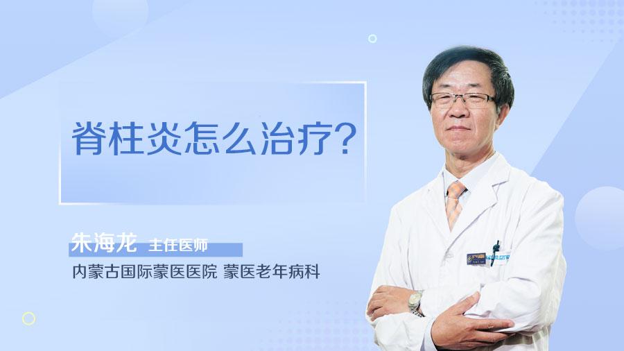 脊柱炎怎么治疗