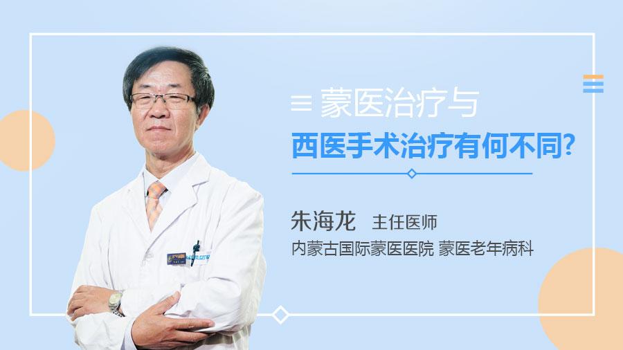 蒙医治疗与西医手术治疗有何不同