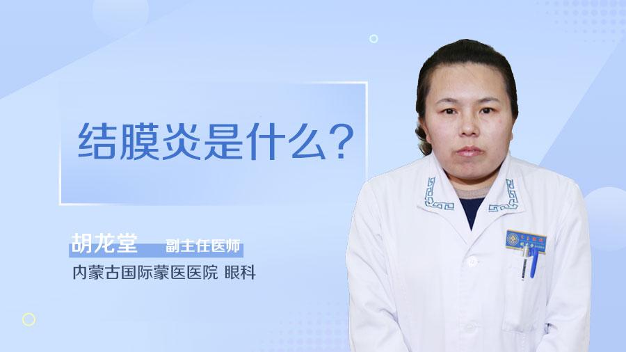 结膜炎是什么