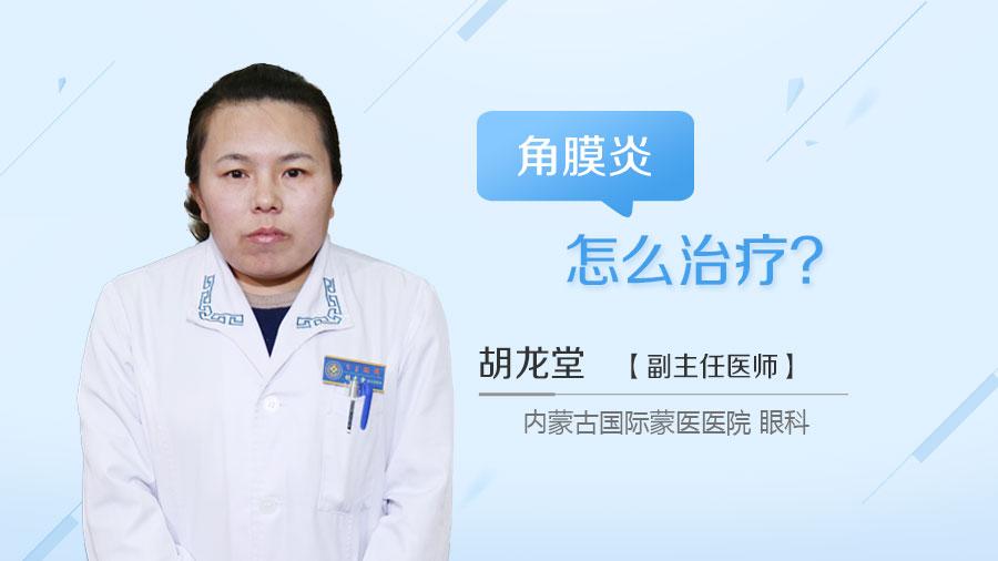 角膜炎怎么治疗