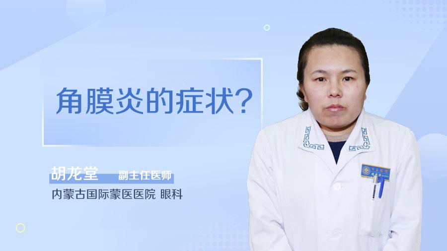 角膜炎的症状