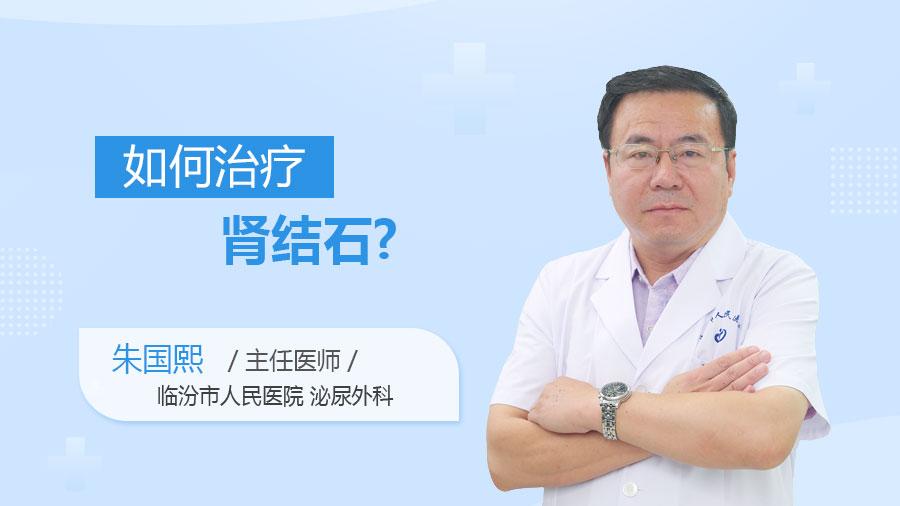 如何治疗肾结石