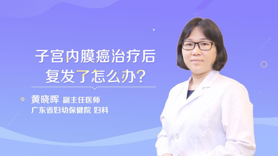 子宫内膜癌治疗后复发了怎么办