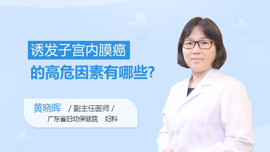 诱发子宫内膜癌的高危因素有哪些