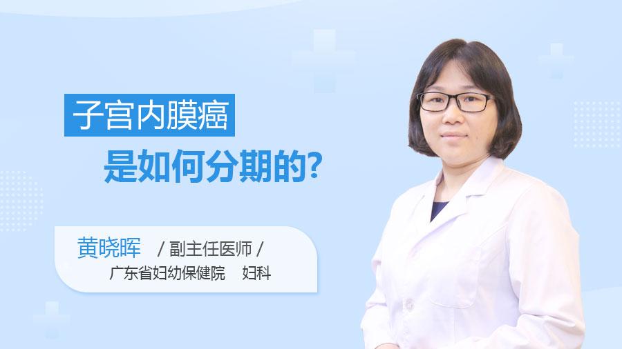 子宫内膜癌是如何分期的